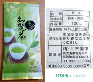 知覧茶 (古市製茶)
