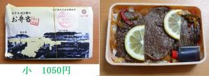 レモンステーキ弁当 (ホテル咲き都)