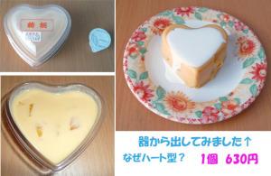 マンゴープリン(糖朝)