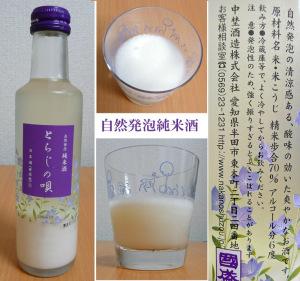 とらじの唄(中埜酒造)