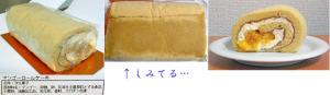 マンゴーロールケーキ(マンゴーズ)