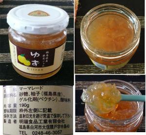 柚子マーマレード