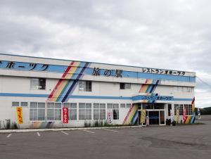 レストランオホーツク
