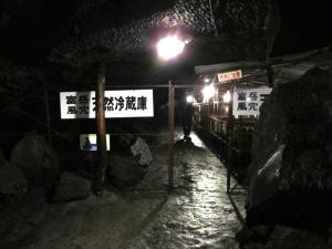富岳風穴3